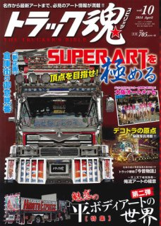 トラック魂(トラック スピリッツ) Vol.10 (2014年02月28日発売)雑誌