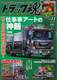 トラック魂(トラック スピリッツ) Vol.11 (2014年04月18日発売)雑誌仕事車