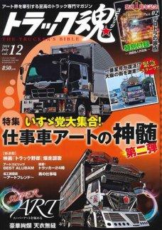 Photo of トラック魂(トラック スピリッツ) Vol.12 (2014年05月17日発売)