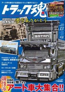 Photo of トラック魂(トラック スピリッツ) Vol.13 (2014年06月18日発売)