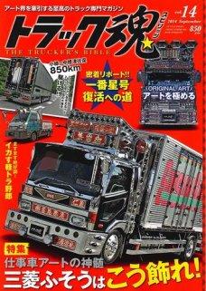 トラック魂(トラック スピリッツ) Vol.14 (2014年07月18日発売)雑誌ふそう 仕事車