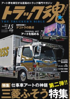 トラック魂(トラック スピリッツ) Vol.15 (2014年08月18日発売)雑誌ふそう トラック野郎 仕事車