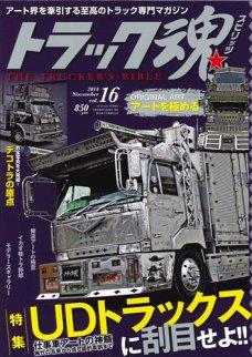 トラック魂(トラック スピリッツ) Vol.16 (2014年09月18日発売)雑誌UD 仕事車