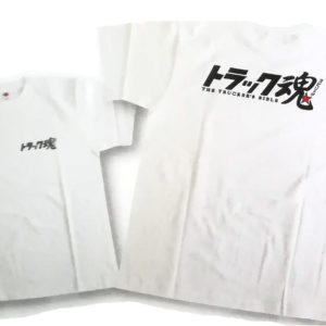 トラック魂 Tシャツ Mサイズ